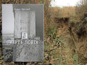 На «нуле» переднего края ООС прошла  презентация книги Бориса Кутового «Смерть поета»