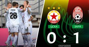 Футбол: «Заря» в гостях переиграла ЦСКА