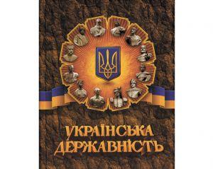 «Україна — це держава з понад тисячолітньою історією свого творення»
