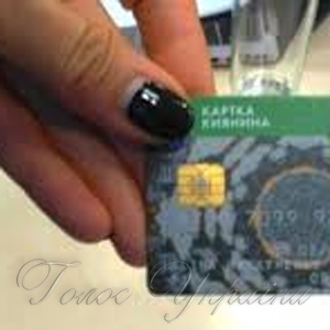 И Верховный Суд на стороне граждан, и «Карточка киевлянина» осталась