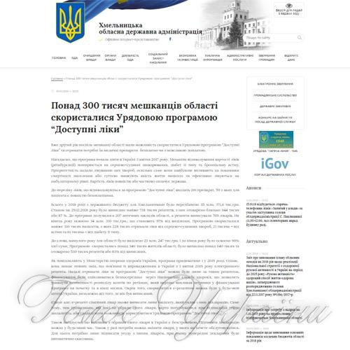 738 тыс. рецептов выписали в прошлом году врачи Хмельнитчины по программе «Доступные лекарства»