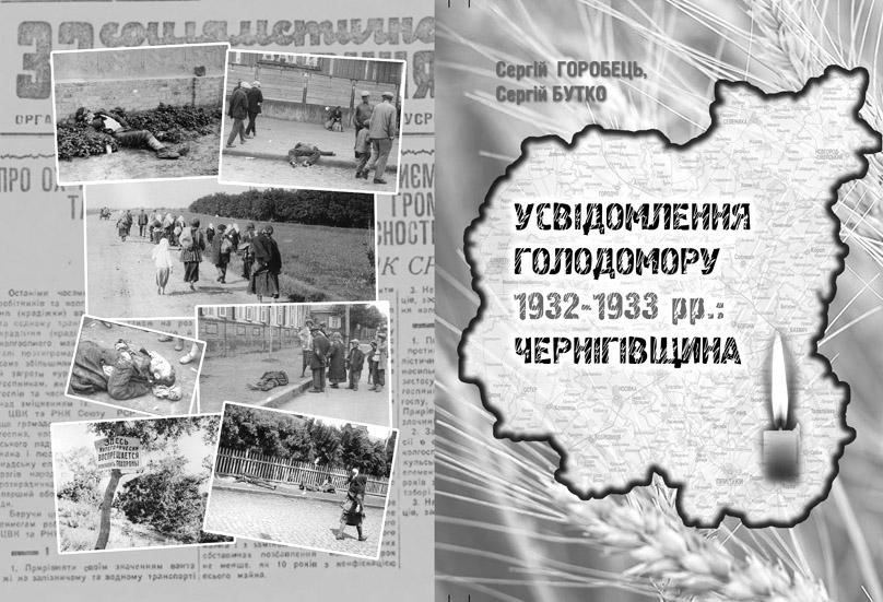 Осмислення Голодомору: чернігівські історики видали книгу