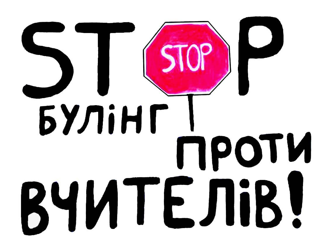 Механізми захисту прав учителів  пропонують прописати в окремому законі