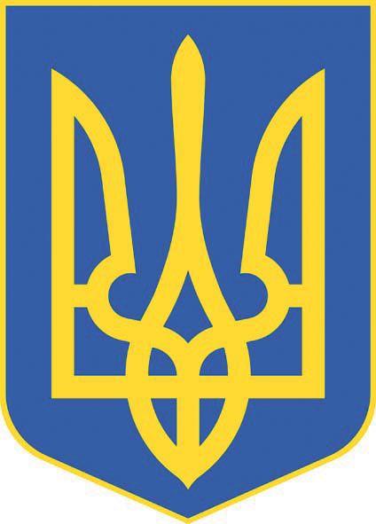 Символи та атрибути Української державності