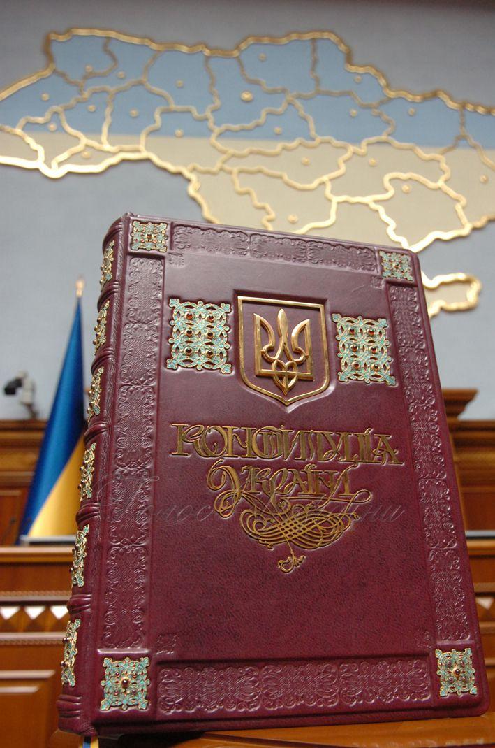 Українська державність: поняття, основні ознаки, символи, атрибути, витоки та етапи становлення