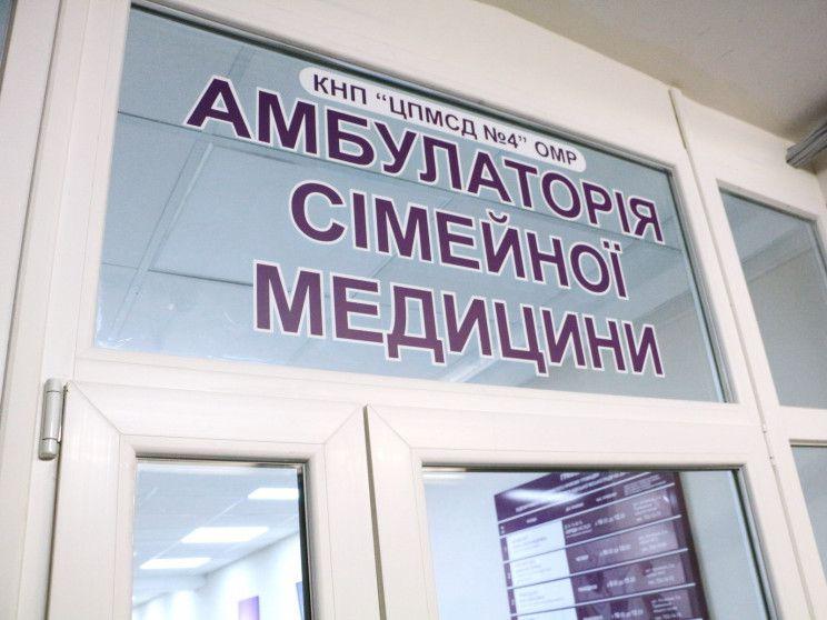 Друге життя сімейних амбулаторій в Одесі