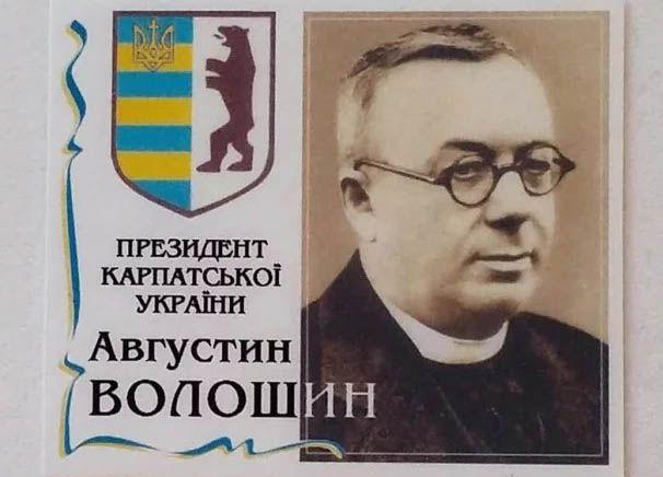 Карпатська Вкраїна