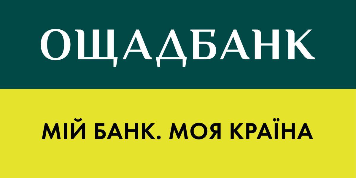 С «Ощадбанка» хотели взыскать 124 миллиона гривен