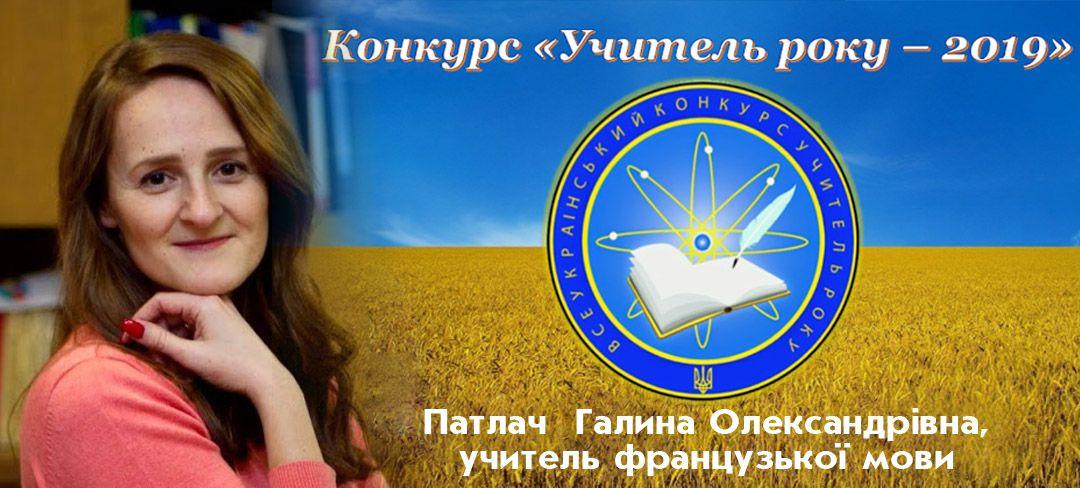 Галина Патлач — переможець обласного етапу конкурсу «Вчитель року-2019»