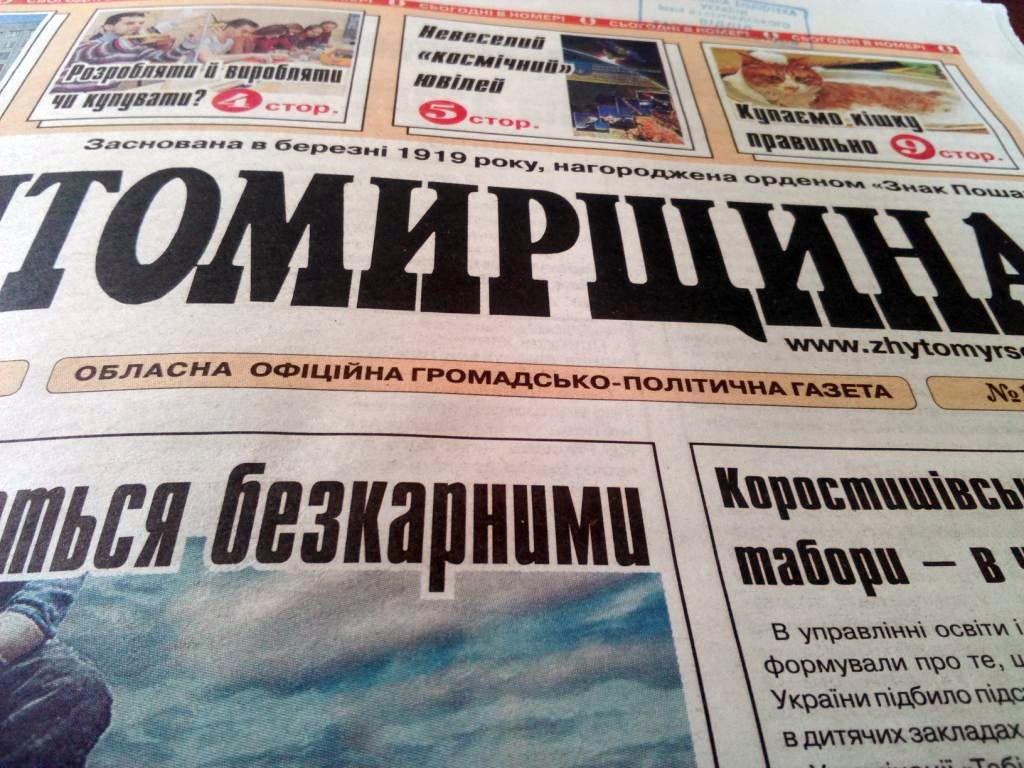 Колективу обласної газети «Житомирщина»