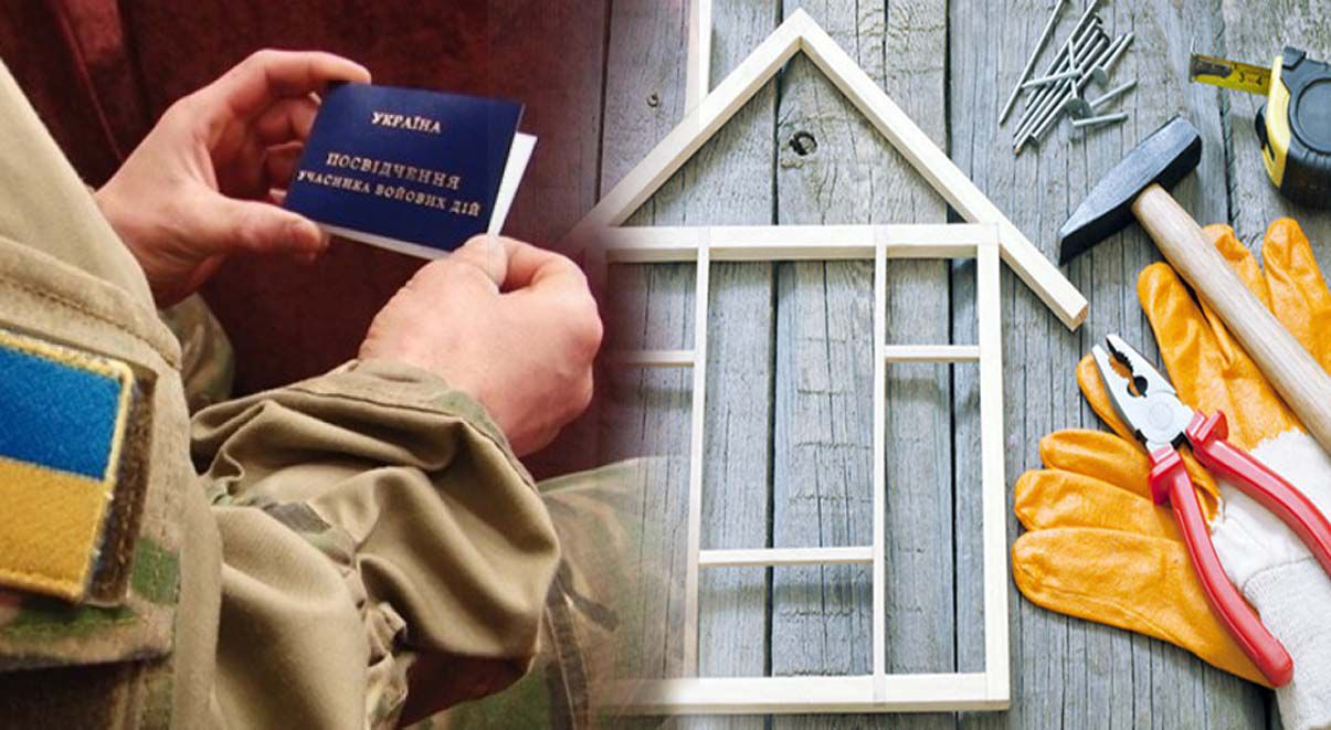 Про безплатний ремонт житла ветеранам війни
