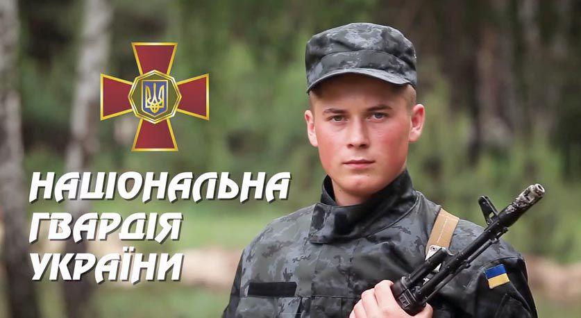 З нагоди Дня Національної гвардії України