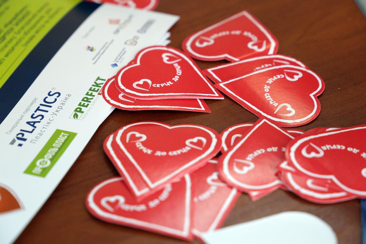 «Серце до серця», щоб діти не хворіли