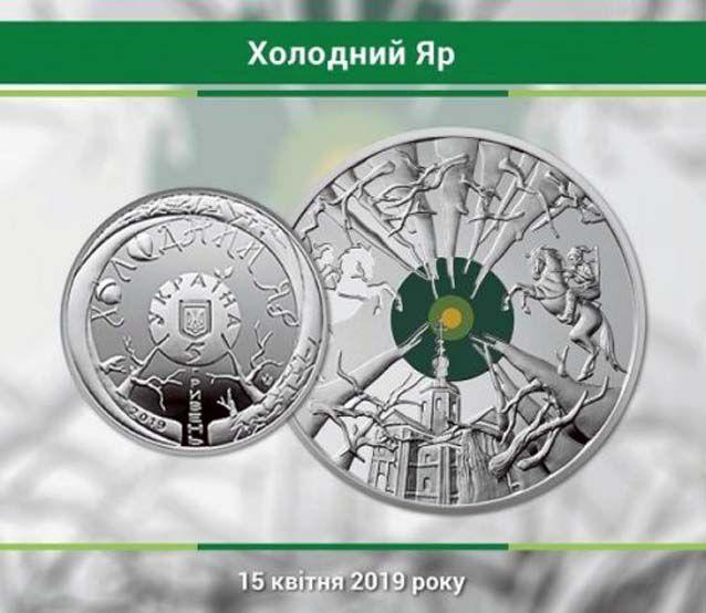 Легендарный Холодный Яр отныне на памятной монете