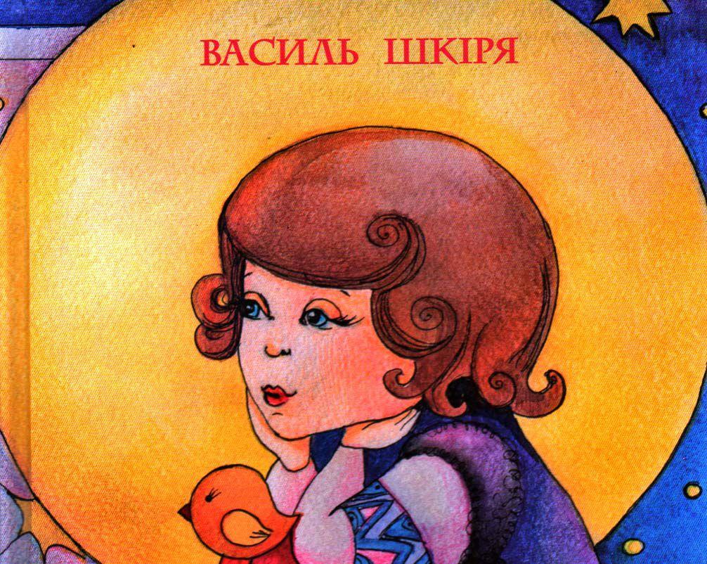 Что принес Василий Шкиря в «Тайстрі казок»