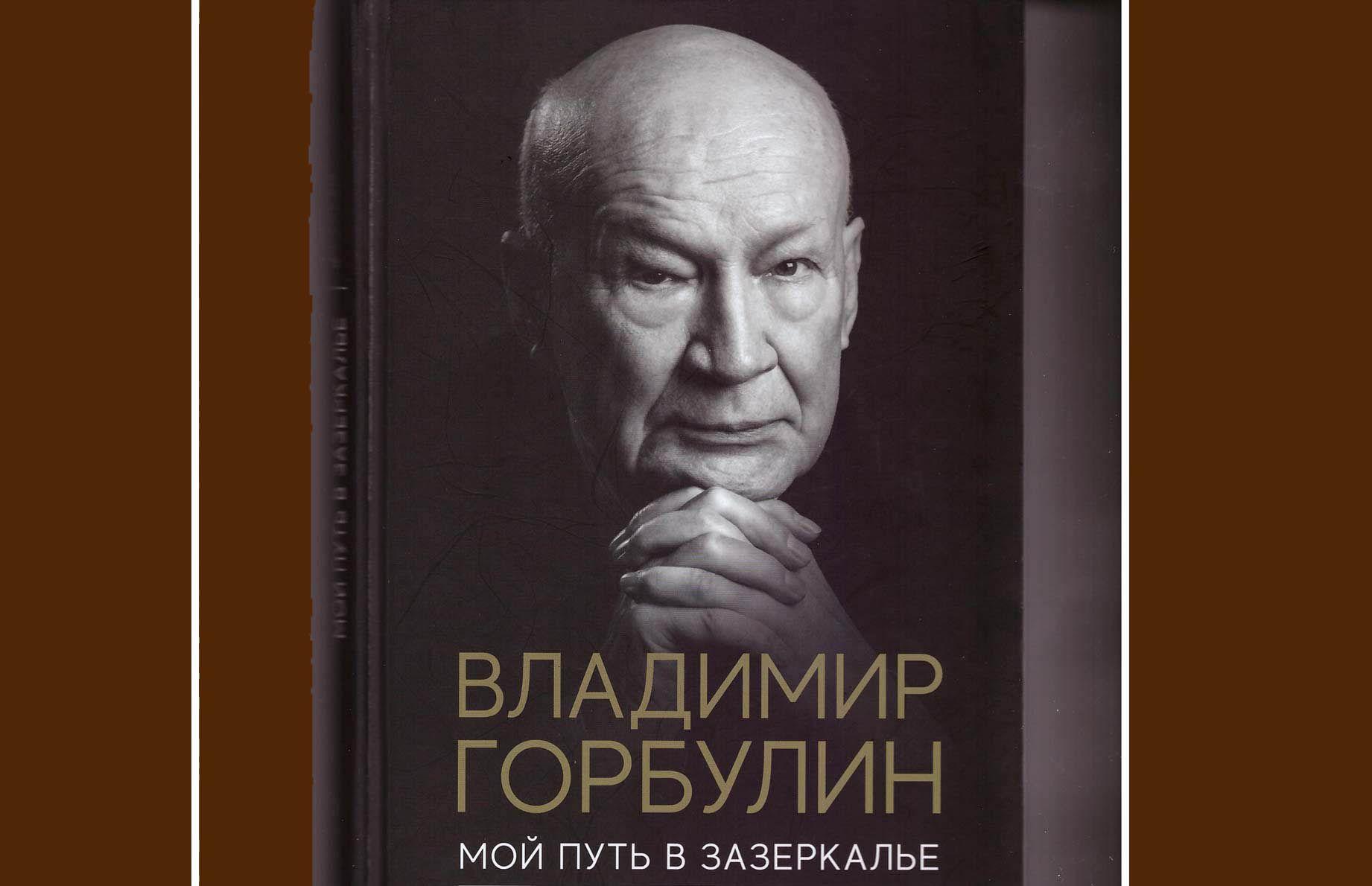 Україноцентризм: траєкторія та дороговкази академіка Горбуліна