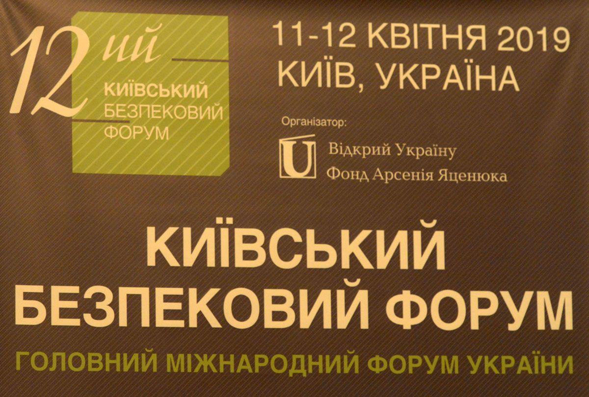 У столиці відкрився 12-й Київський Безпековий Форум