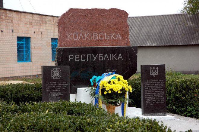 Вклонімося пам'яті героїв Колківської республіки