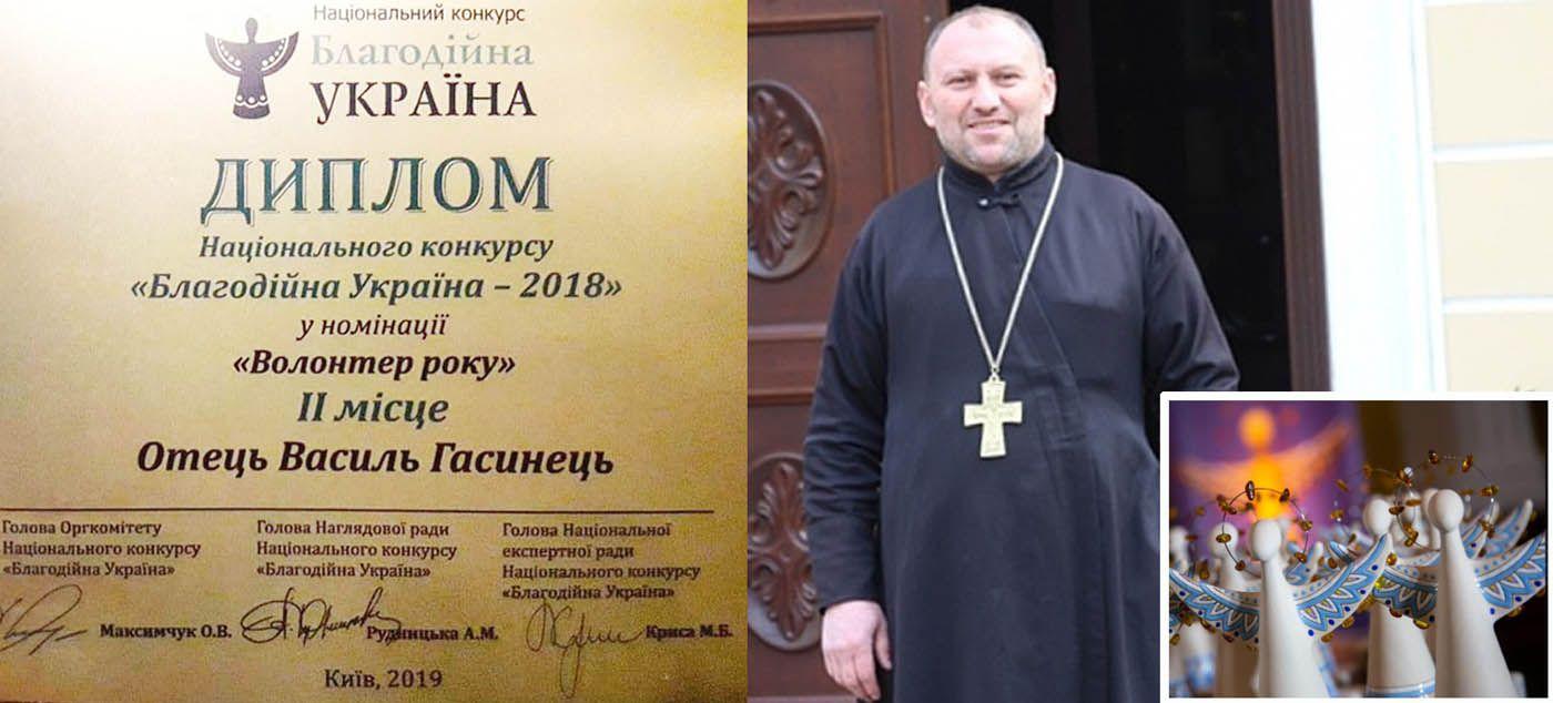 Переміг буковинський священик