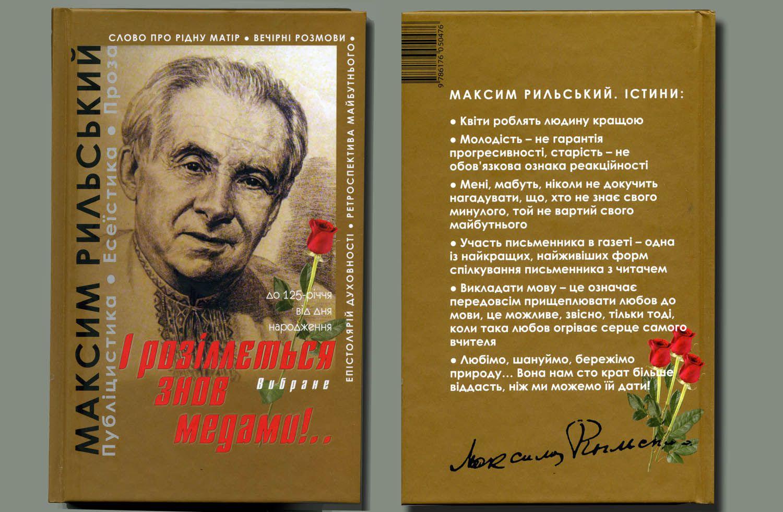 Відбулася презентація нової збірки творів Максима Рильського