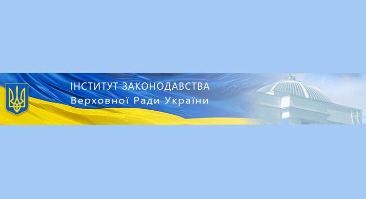 В Институте законодательства Верховной Рады Украины