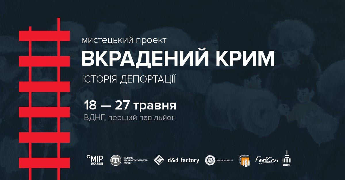 Украдений Крим
