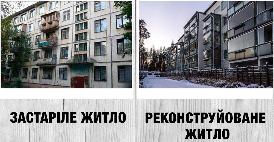 Процес реконструкції застарілого житла удосконалять