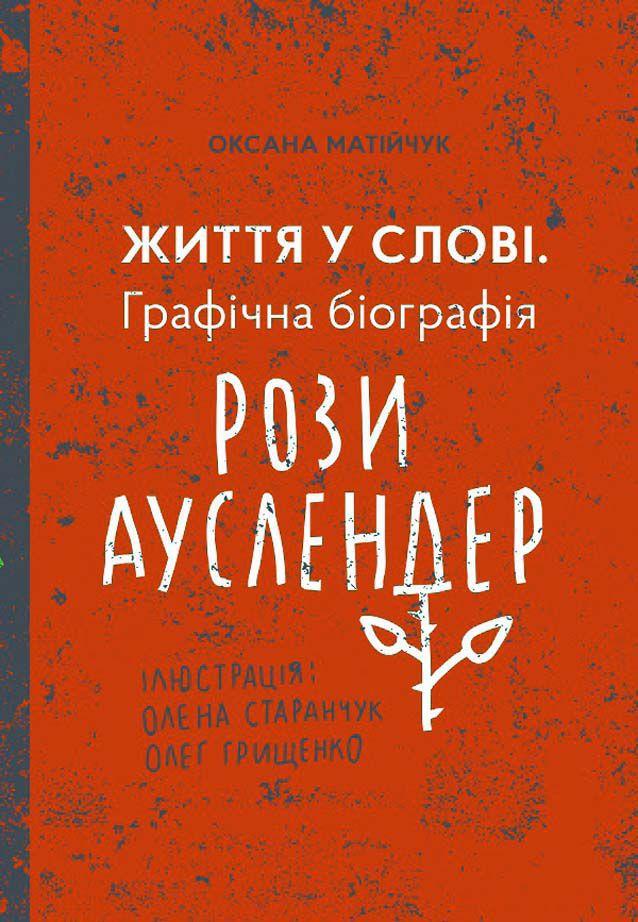 В Черновцах вышла графическая биография писательницы Розы Ауслендер