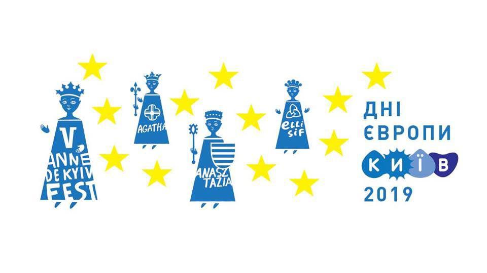 В Україні відзначають День Європи