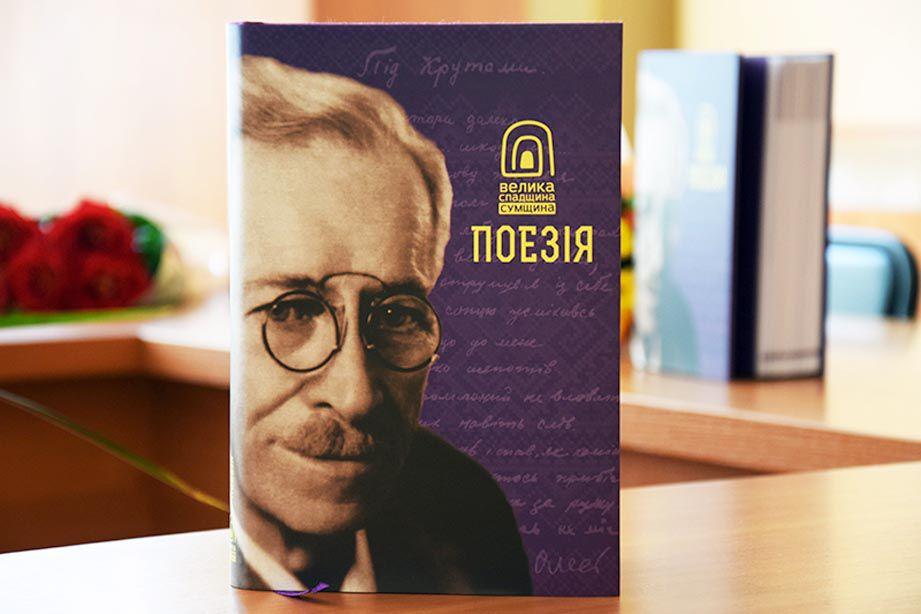 У Сумах презентували збірку «Поезія»