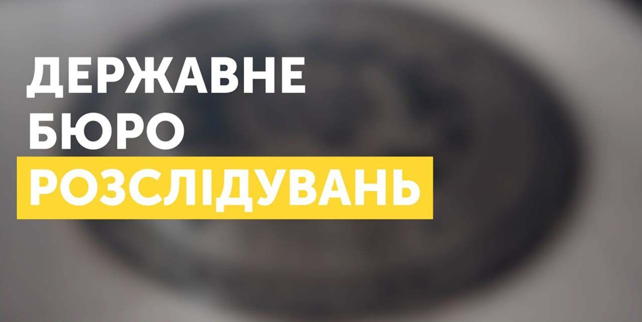 Про внесення змін до деяких законів України щодо удосконалення діяльності Державного бюро розслідувань
