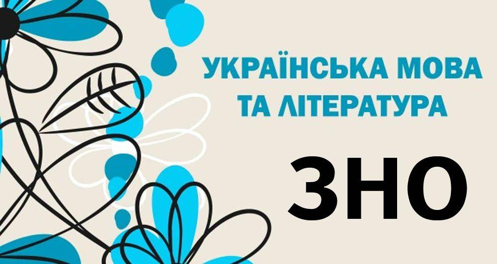 Відбулося ЗНО з української мови та літератури