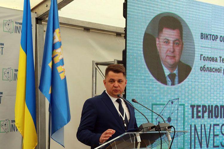 Відбувся форум «Тернопільщина INVEST-2019»