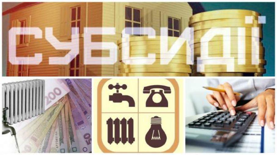 Боржників можуть позбавити субсидії готівкою