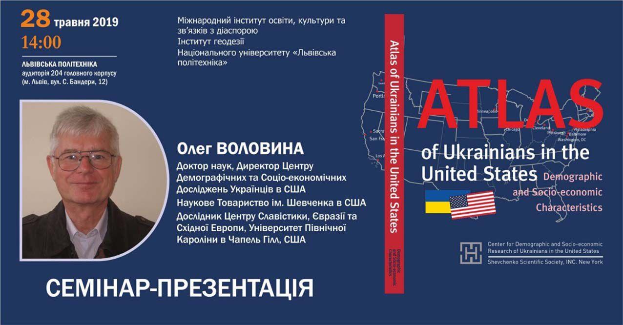 Атлас «Українці в США»: історія міграції та досягнення