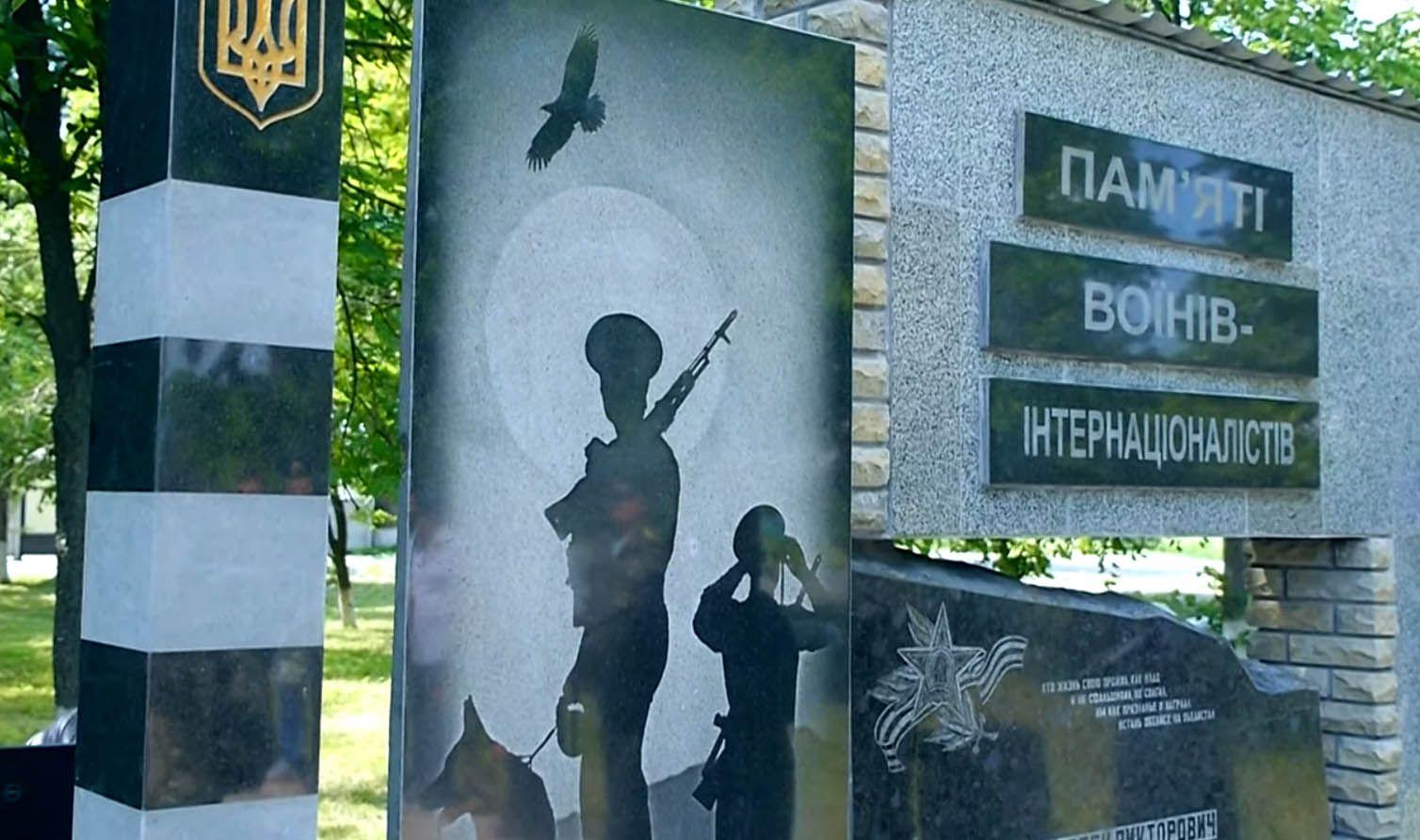 Відкрили пам'ятний знак на честь вартових кордонів Вітчизни усіх поколінь