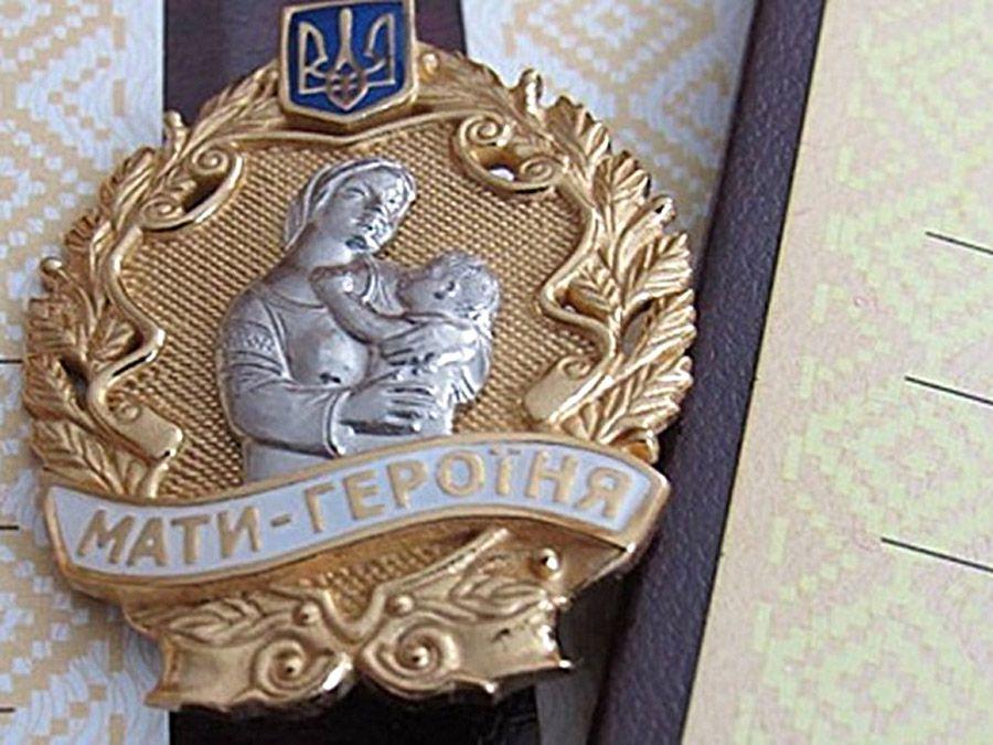 За материнську самовідданість отримали почесне звання