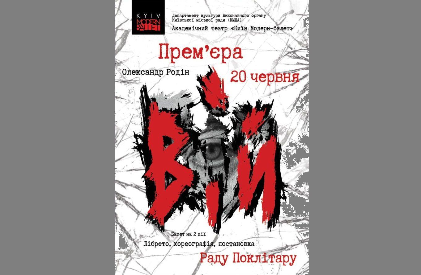 «Вій» у віртуальних декораціях: «Київ Модерн-балет» запрошує на прем'єру