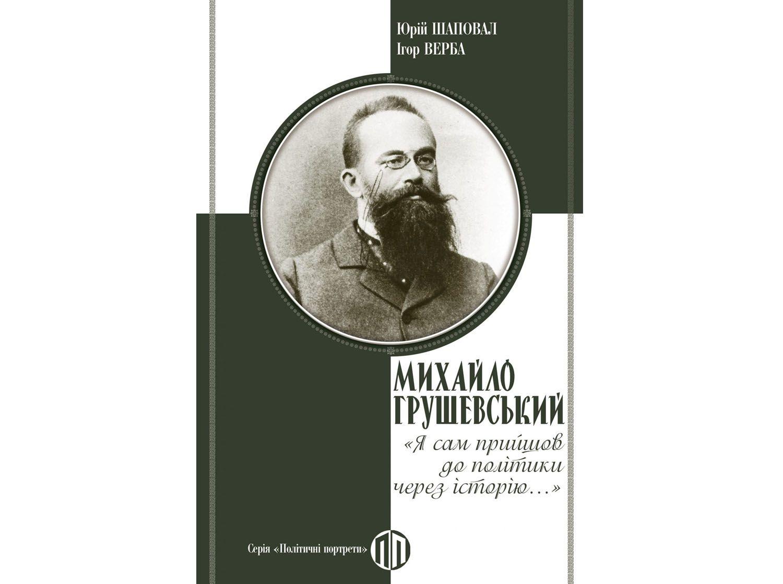 «Ніхто в більшій мірі не мав права на титул фундатора Української Народної Республіки»