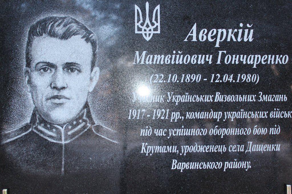 Демонтовано пам'ятну дошку учаснику бою під Крутами