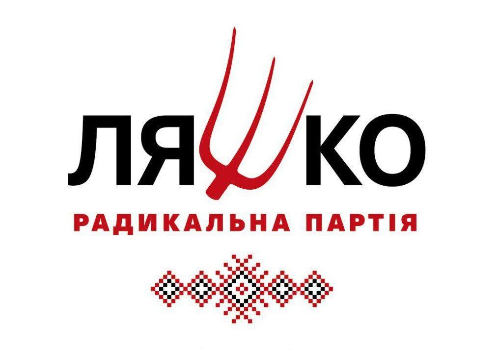 Реєстрація кандидатів у депутати («Радикальна партія Олега Ляшка»)