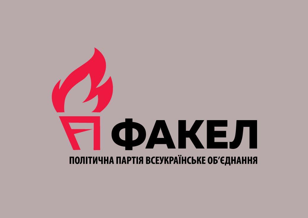 Реєстрація кандидатів у депутати («Всеукраїнське об'єднання «Факел»)