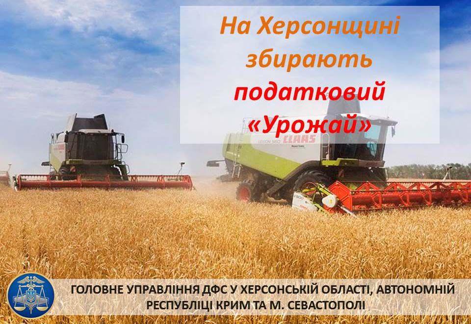 У податківців Херсонщини — власний «Урожай»