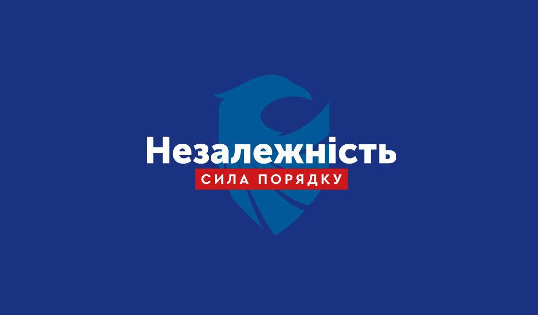 Реєстрація кандидатів у депутати («Незалежність»)