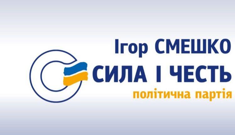 Реєстрація кандидатів у депутати («Сила і честь»)