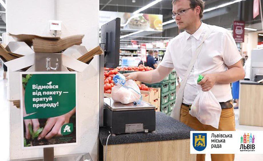 У Львові відмовляються від поліетилену