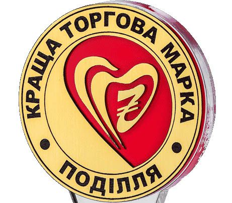 «Краща торгова марка Поділля» — знак високої якості