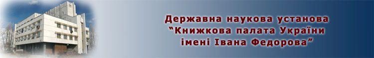 Наклад друкованих ЗМІ російською переважав