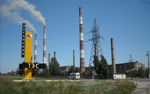 На Луганській ТЕС закінчується паливо