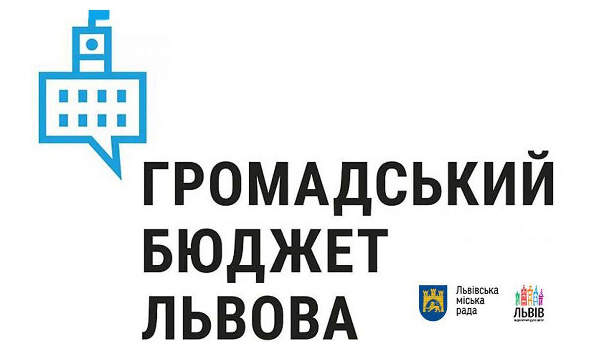 Львів'яни можуть втілювати свої проекти з розвитку міста